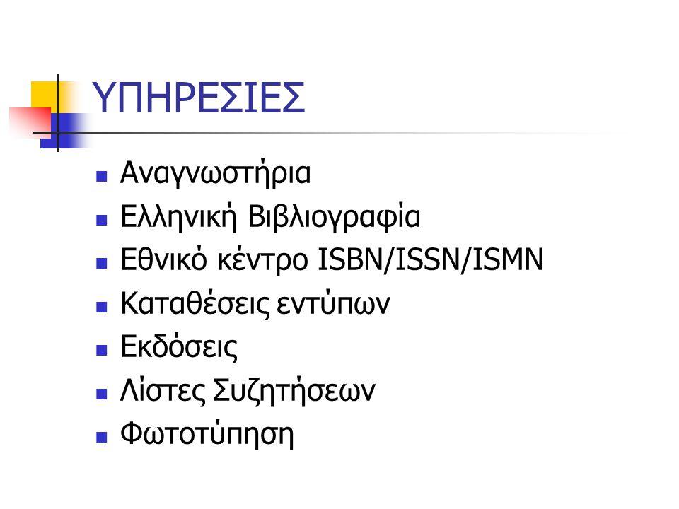 ΥΠΗΡΕΣΙΕΣ Αναγνωστήρια Ελληνική Βιβλιογραφία Εθνικό κέντρο ISBN/ISSN/ISMN Καταθέσεις εντύπων Εκδόσεις Λίστες Συζητήσεων Φωτοτύπηση