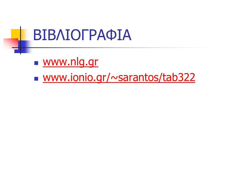 ΒΙΒΛΙΟΓΡΑΦΙΑ www.nlg.gr www.nlg.gr www.ionio.gr/~sarantos/tab322 www.ionio.gr/~sarantos/tab322