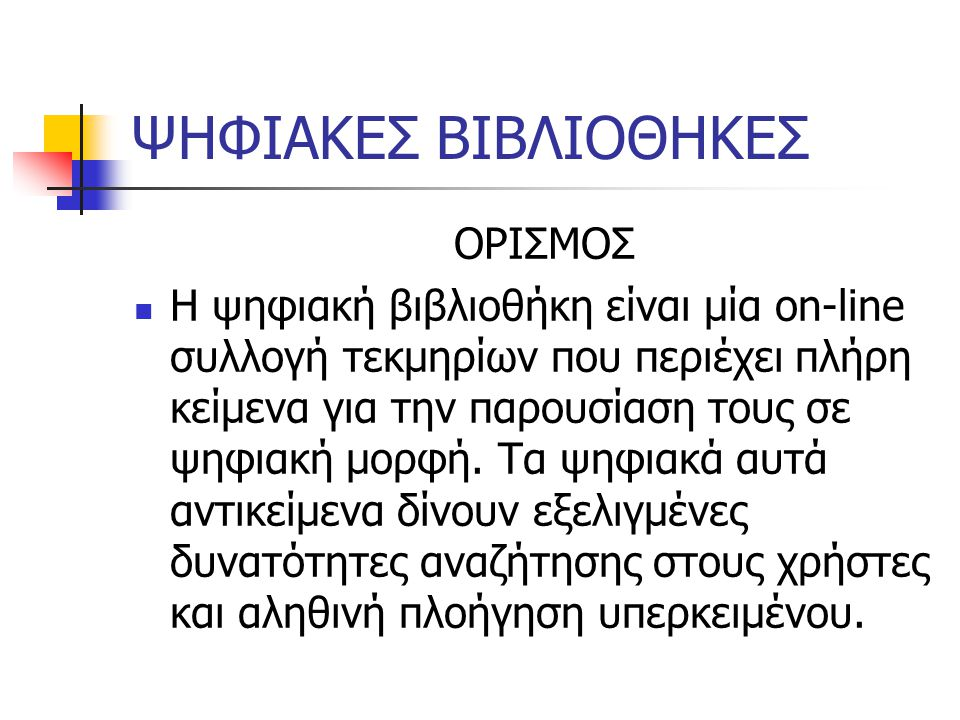 ΕΛΛΗΝΙΚΕΣ ΨΗΦΙΑΚΕΣ ΒΙΒΛΙΟΘΗΚΕΣ Εθνική βιβλιοθήκη της Ελλάδος http://www.nlg.gr Εθνικό Κέντρο Τεκμηρίωσης http://theses.ect.gr Άρτεμις http://artemis.cslab.ece.ntua.gr Σκέψις http://skepsis.di.uoa.grhttp://skepsis.di.uoa.gr Ελληνομνήμων http://sat1.space.noa.gr/Hellinomnimon/ Μυριόβιβλος http://www.myriobiblos.gr Ευώνυμος http://www.evonymos.org/
