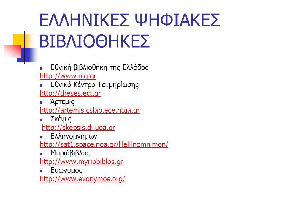 ΕΛΛΗΝΙΚΕΣ ΨΗΦΙΑΚΕΣ ΒΙΒΛΙΟΘΗΚΕΣ Εθνική βιβλιοθήκη της Ελλάδος http://www.nlg.gr Εθνικό Κέντρο Τεκμηρίωσης http://theses.ect.gr Άρτεμις http://artemis.c