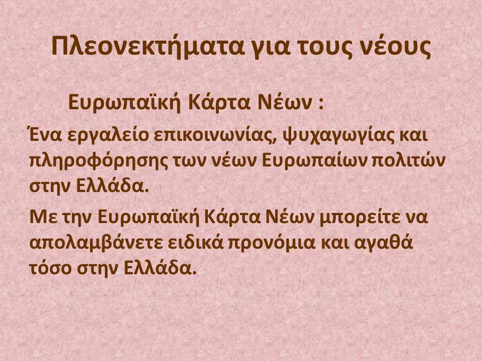 Πλεονεκτήματα για τους νέους Ευρωπαϊκή Κάρτα Νέων : Ένα εργαλείο επικοινωνίας, ψυχαγωγίας και πληροφόρησης των νέων Ευρωπαίων πολιτών στην Ελλάδα. Με