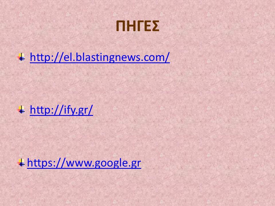 ΠΗΓΕΣ http://el.blastingnews.com/ http://ify.gr/ https://www.google.gr