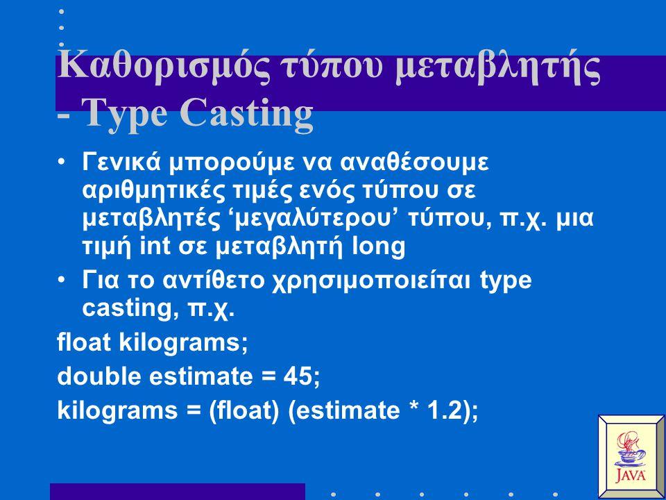 Καθορισμός τύπου μεταβλητής - Type Casting Γενικά μπορούμε να αναθέσουμε αριθμητικές τιμές ενός τύπου σε μεταβλητές 'μεγαλύτερου' τύπου, π.χ.