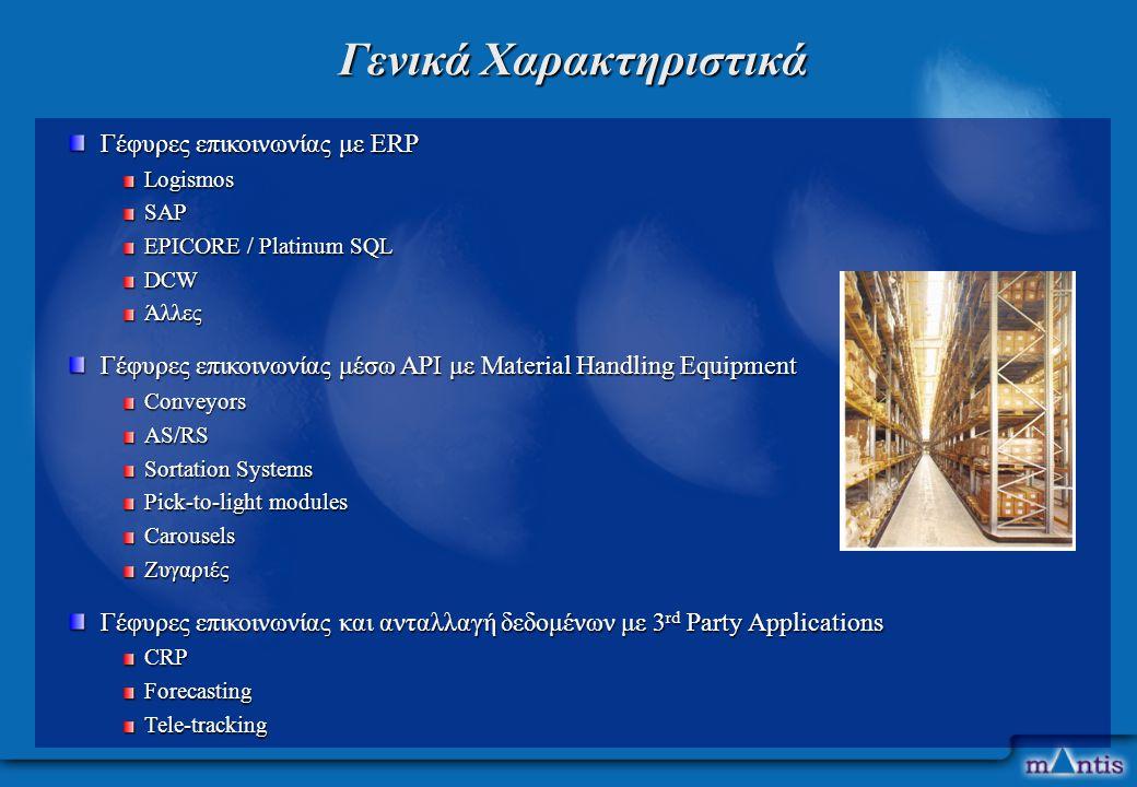 Γέφυρες επικοινωνίας με ERP LogismosSAP EPICORE / Platinum SQL DCWΆλλες Γέφυρες επικοινωνίας μέσω API με Material Handling Equipment ConveyorsAS/RS So