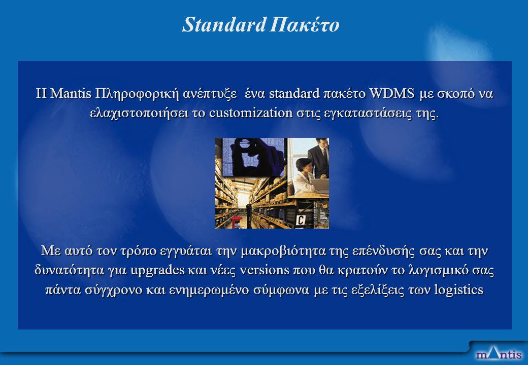 Η Mantis Πληροφορική ανέπτυξε ένα standard πακέτο WDMS με σκοπό να ελαχιστοποιήσει το customization στις εγκαταστάσεις της. Με αυτό τον τρόπο εγγυάται