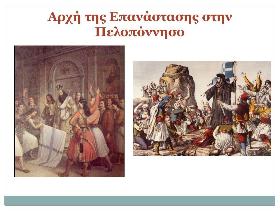 Αρχή της Επανάστασης στην Πελοπόννησο