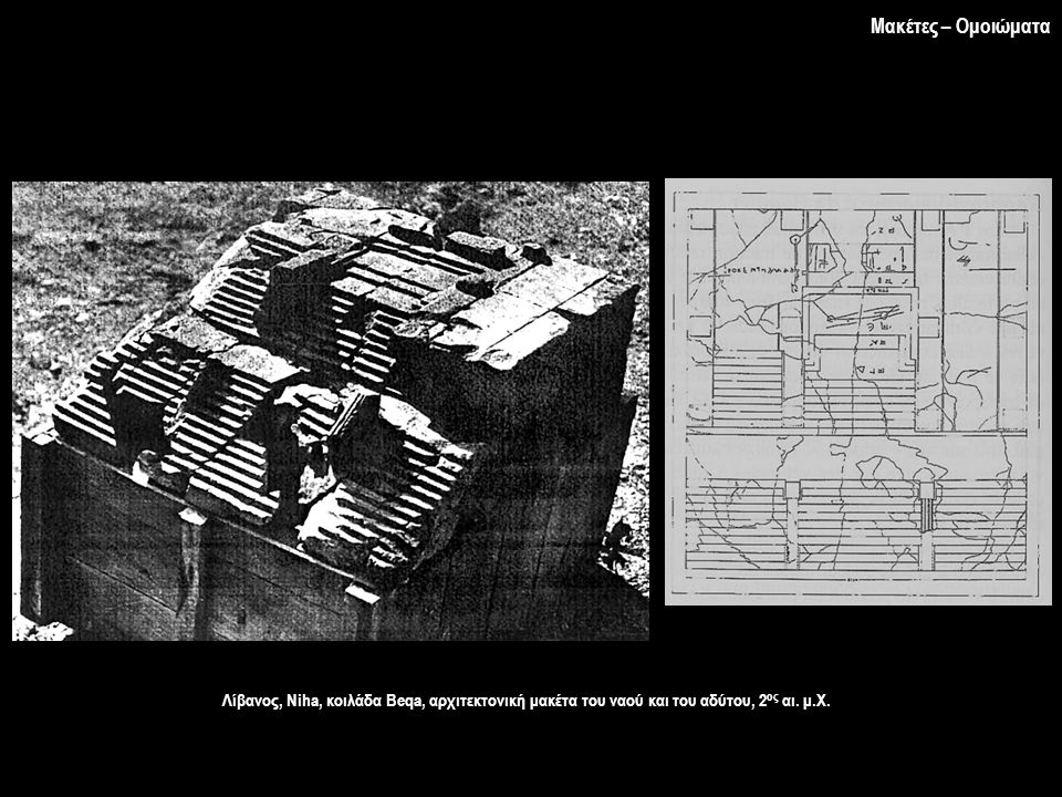 Λίβανος, Niha, κοιλάδα Beqa, αρχιτεκτονική μακέτα του ναού και του αδύτου, 2 ος αι. μ.Χ. Μακέτες – Ομοιώματα