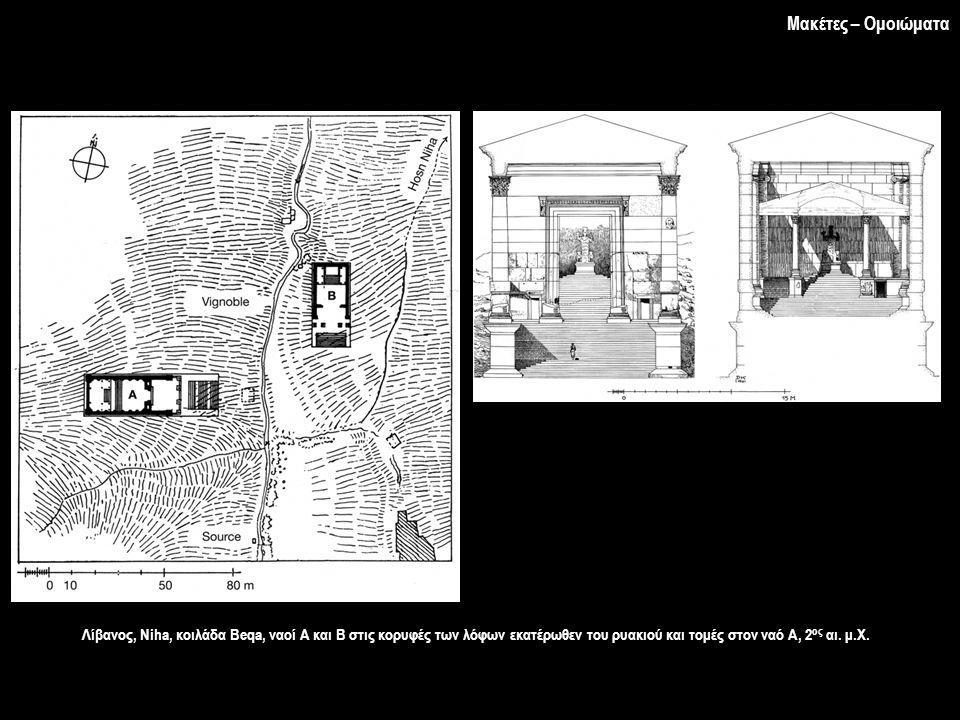 Λίβανος, Niha, κοιλάδα Beqa, ναοί Α και Β στις κορυφές των λόφων εκατέρωθεν του ρυακιού και τομές στον ναό Α, 2 ος αι. μ.Χ. Μακέτες – Ομοιώματα