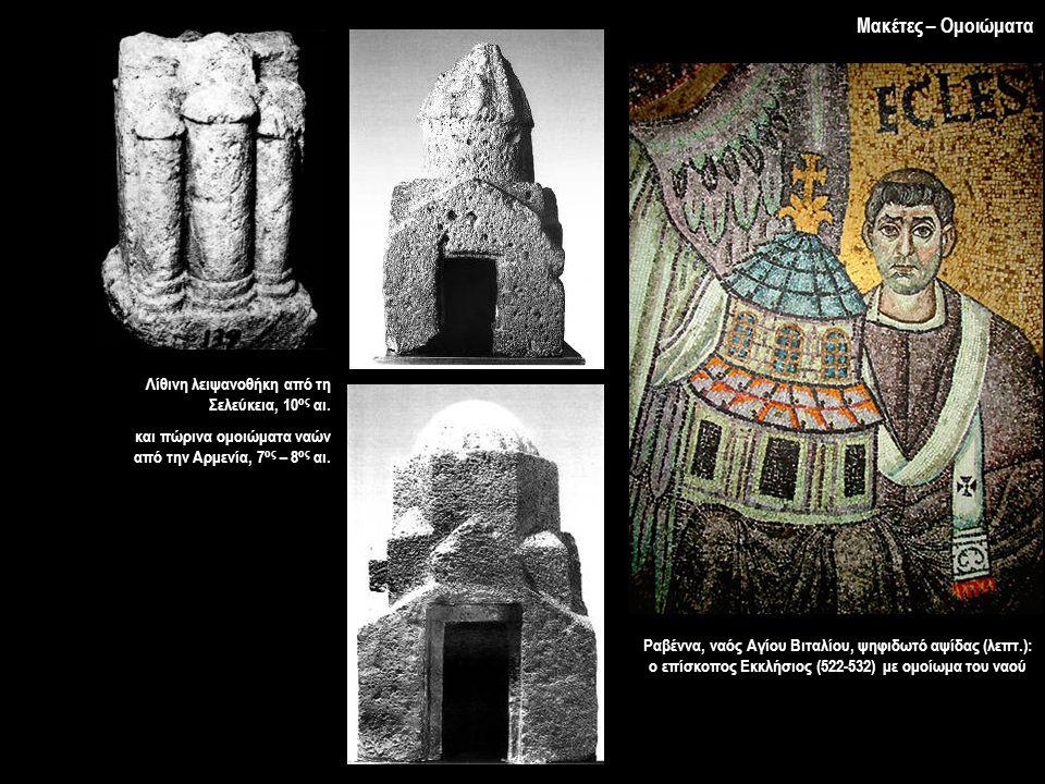 Λίθινη λειψανοθήκη από τη Σελεύκεια, 10 ος αι. και πώρινα ομοιώματα ναών από την Αρμενία, 7 ος – 8 ος αι. Ραβέννα, ναός Αγίου Βιταλίου, ψηφιδωτό αψίδα