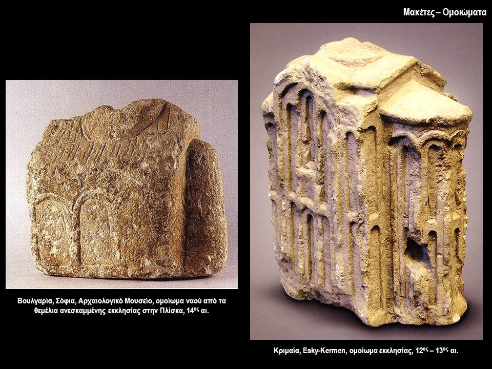 Βουλγαρία, Σόφια, Αρχαιολογικό Μουσείο, ομοίωμα ναού από τα θεμέλια ανεσκαμμένης εκκλησίας στην Πλίσκα, 14 ος αι. Κριμαία, Esky-Kermen, ομοίωμα εκκλησ