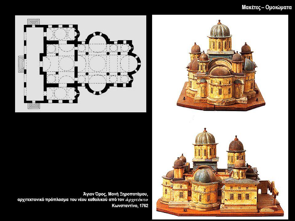 Άγιον Όρος, Μονή Ξηροποτάμου, αρχιτεκτονικό πρόπλασμα του νέου καθολικού από τον ἀρχιτέκτο Κωνσταντίνο, 1762 Μακέτες – Ομοιώματα