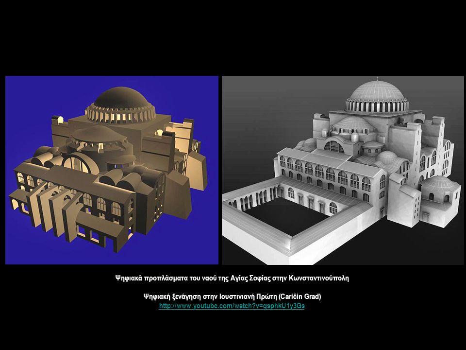 Ψηφιακά προπλάσματα του ναού της Αγίας Σοφίας στην Κωνσταντινούπολη Ψηφιακή ξενάγηση στην Ιουστινιανή Πρώτη (Caričin Grad) http://www.youtube.com/watc