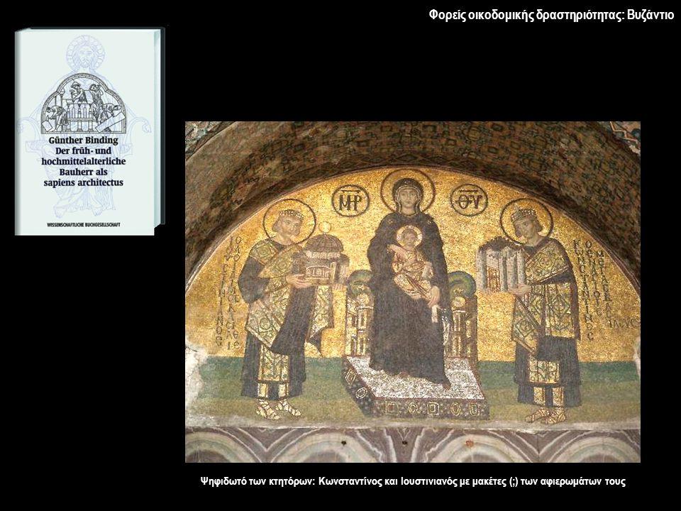 Φορείς οικοδομικής δραστηριότητας: Βυζάντιο Ψηφιδωτό των κτητόρων: Κωνσταντίνος και Ιουστινιανός με μακέτες (;) των αφιερωμάτων τους