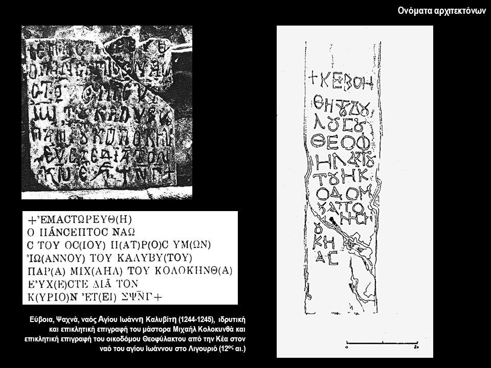 Ονόματα αρχιτεκτόνων Εύβοια, Ψαχνά, ναός Α γίου Ιωάνν η Καλυβίτ η (1244-1245), ιδρυτική και επικλητική επιγραφή του μάστορα Μιχαήλ Κολοκυνθά και επικλ