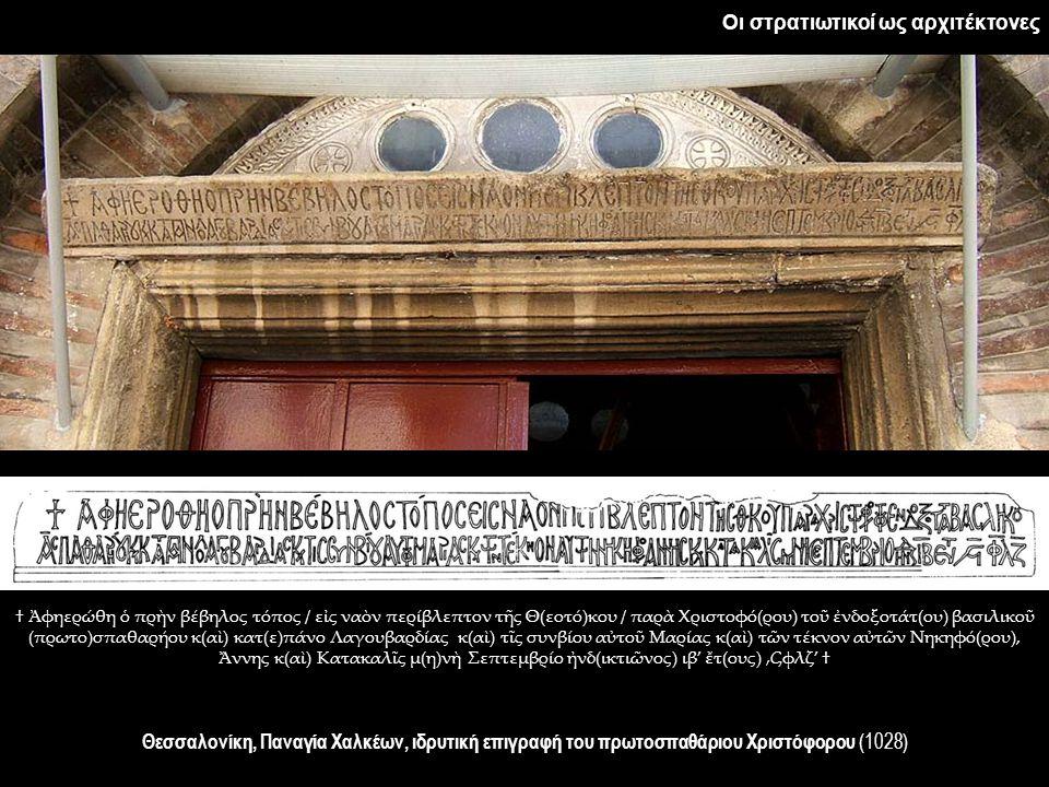 Θεσσαλονίκη, Παναγία Χαλκέων, ιδρυτική επιγραφή του πρωτοσπαθάριου Χριστόφορου (1028) † Ἀφηερώθη ὁ πρὴν βέβηλος τόπος / εἰς ναὸν περίβλεπτον τῆς Θ(εοτ