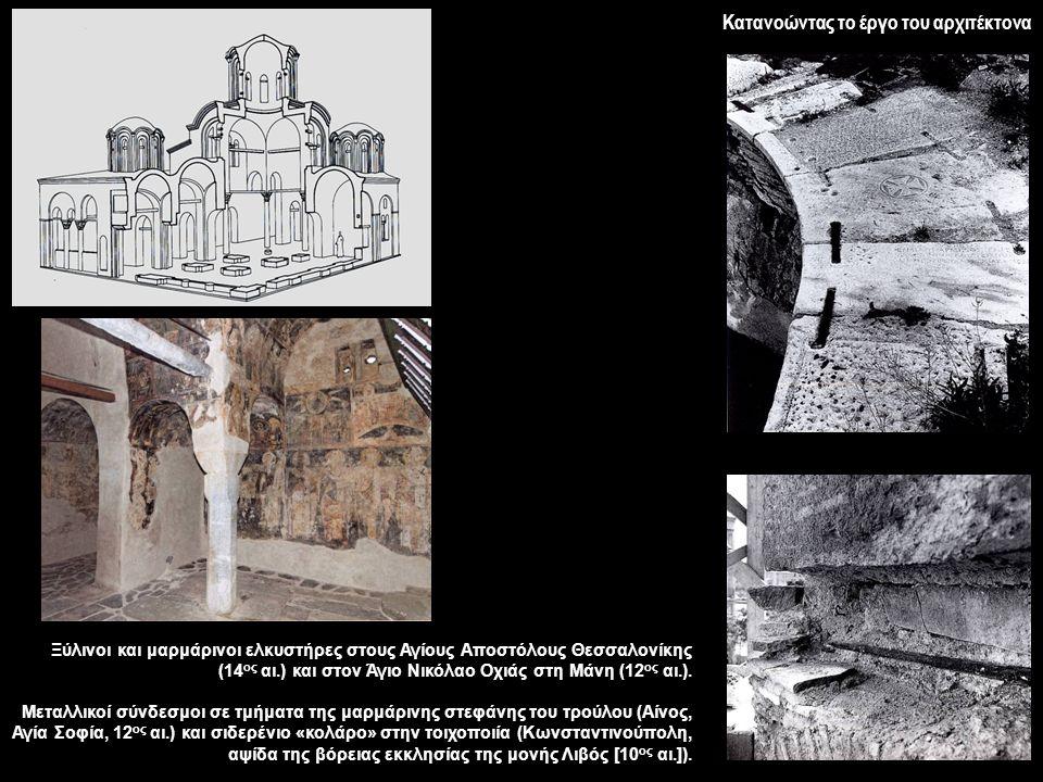 Κατανοώντας το έργο του αρχιτέκτονα Ξύλινοι και μαρμάρινοι ελκυστήρες στους Αγίους Αποστόλους Θεσσαλονίκης (14 ος αι.) και στον Άγιο Νικόλαο Οχιάς στη