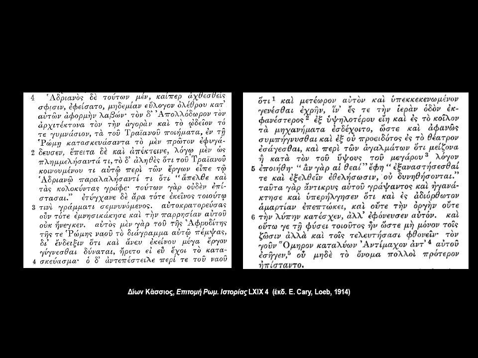 Δίων Κάσσιος, Επιτομή Ρωμ. Ιστορίας LXIX 4 (έκδ. E. Cary, Loeb, 1914)