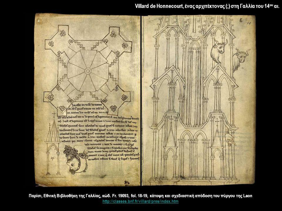 Παρίσι, Εθνική Βιβλιοθήκη της Γαλλίας, κώδ. Fr. 19093, fol. 18-19, κάτοψη και σχεδιαστική απόδοση του πύργου της Laon http://classes.bnf.fr/villard/pr