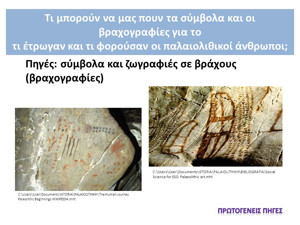 C:\Users\User\Documents\ISTORIA\PALAIOLITHIKH\BIBLIOGRAFIA\Social Science for ESO Palaeolithic art.mht Πηγές: σύμβολα και ζωγραφιές σε βράχους (βραχογ