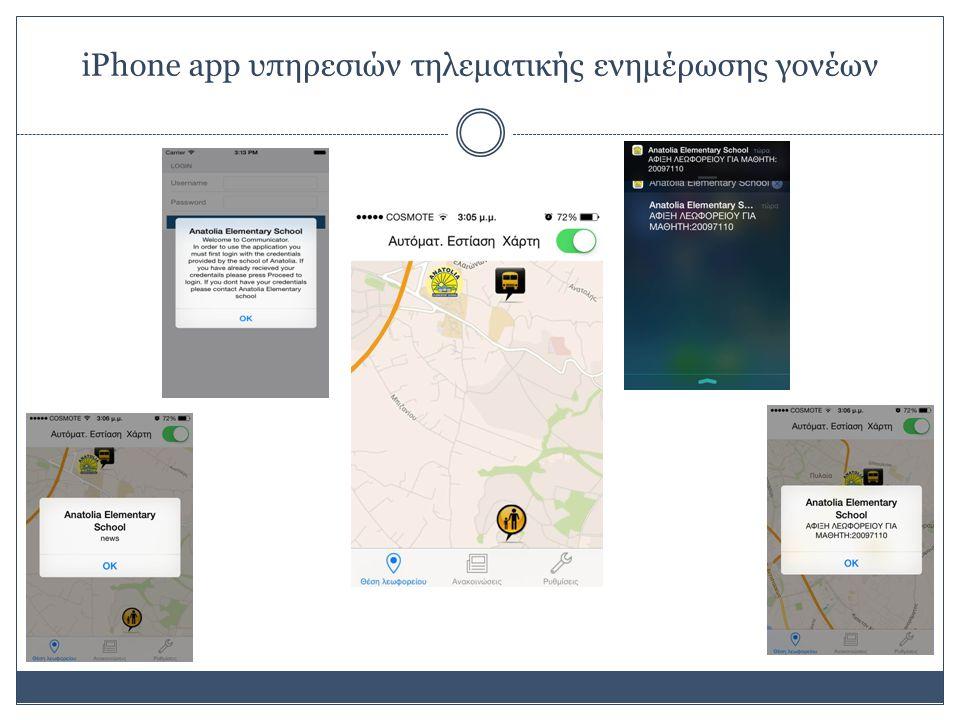iPhone app υπηρεσιών τηλεματικής ενημέρωσης γονέων