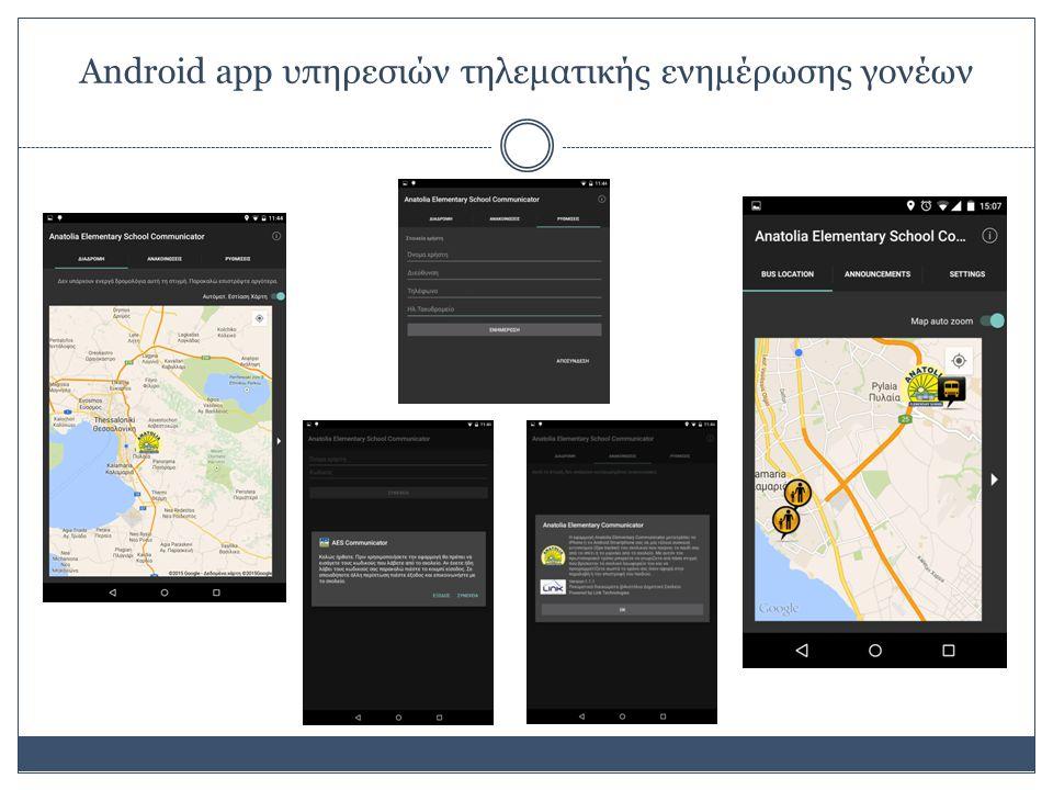 Android app υπηρεσιών τηλεματικής ενημέρωσης γονέων