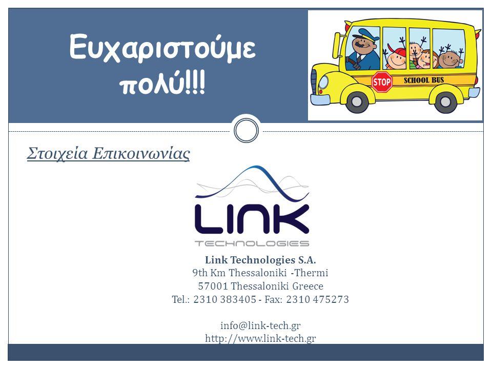 Στοιχεία Επικοινωνίας Link Technologies S.A.