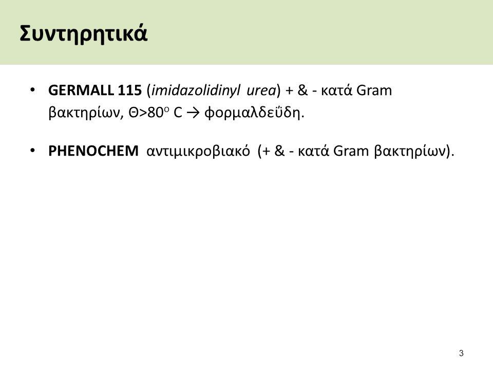 Συντηρητικά GERMALL 115 (imidazolidinyl urea) + & - κατά Gram βακτηρίων, Θ>80 ο C → φορμαλδεΰδη.