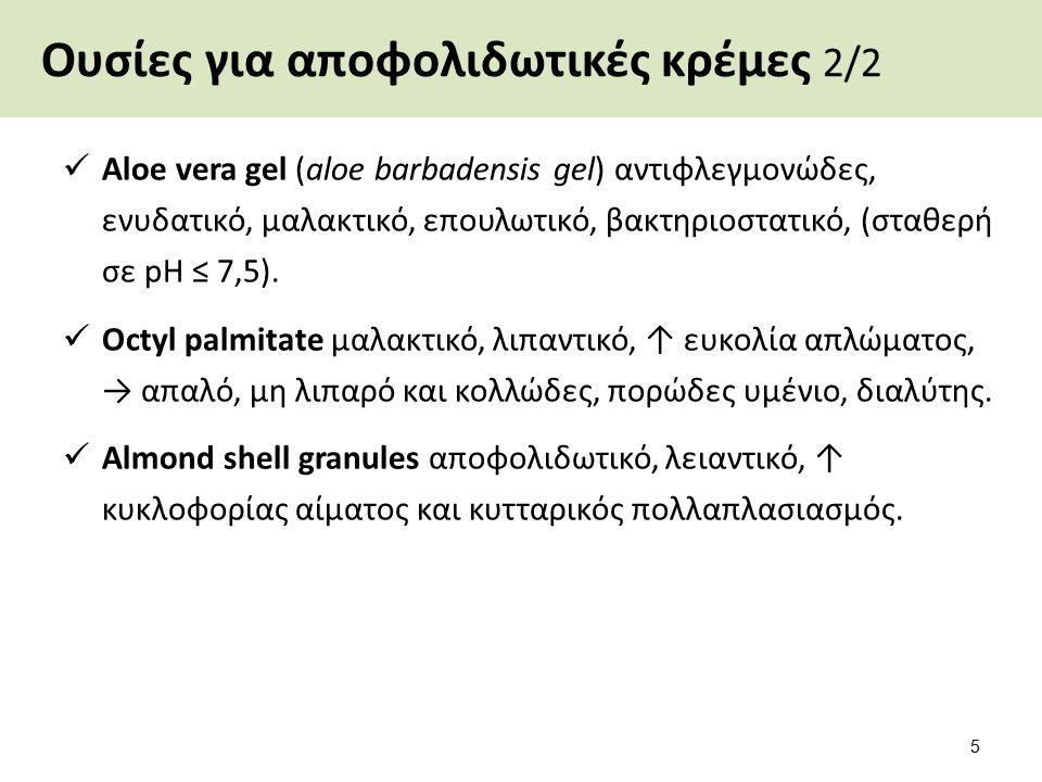 Ουσίες για αποφολιδωτικές κρέμες 2/2 Aloe vera gel (aloe barbadensis gel) αντιφλεγμονώδες, ενυδατικό, μαλακτικό, επουλωτικό, βακτηριοστατικό, (σταθερή σε pH ≤ 7,5).