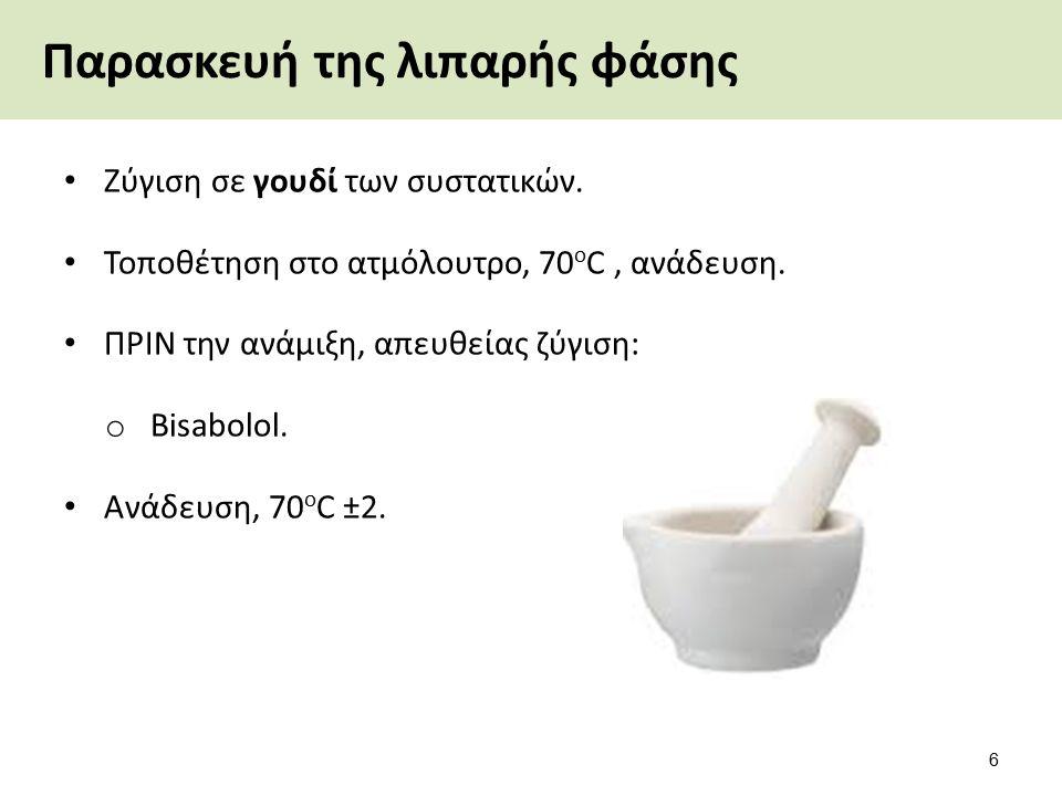 Παρασκευή της λιπαρής φάσης Ζύγιση σε γουδί των συστατικών.