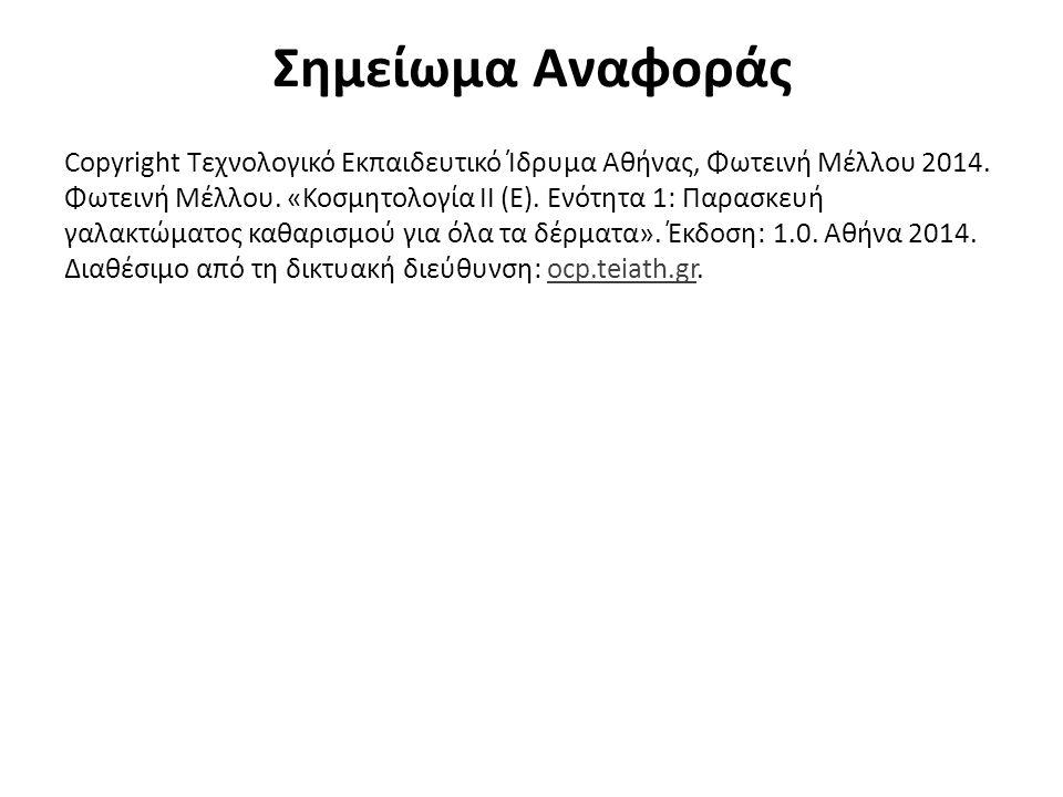 Σημείωμα Αναφοράς Copyright Τεχνολογικό Εκπαιδευτικό Ίδρυμα Αθήνας, Φωτεινή Μέλλου 2014. Φωτεινή Μέλλου. «Κοσμητολογία ΙΙ (Ε). Ενότητα 1: Παρασκευή γα