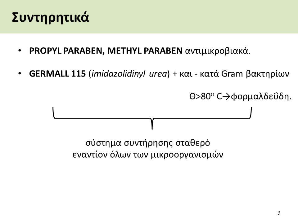 σύστημα συντήρησης σταθερό εναντίον όλων των μικροοργανισμών Συντηρητικά PROPYL PARABEN, METHYL PARABEN αντιμικροβιακά. GERMALL 115 (imidazolidinyl ur