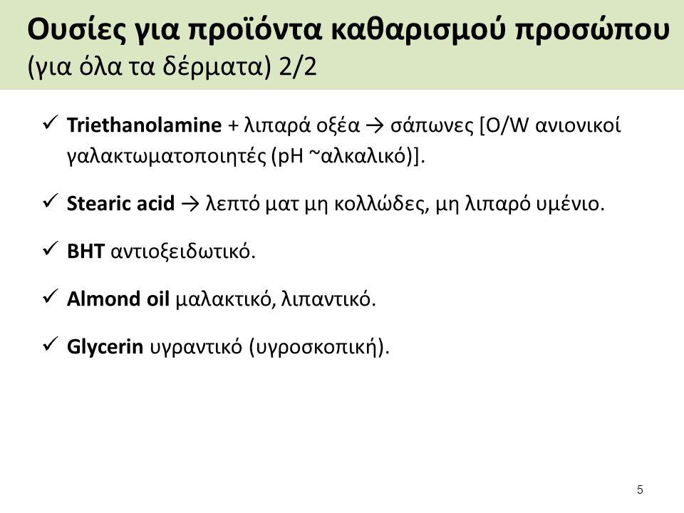 Ουσίες για προϊόντα καθαρισμού προσώπου (για όλα τα δέρματα) 2/2 Triethanolamine + λιπαρά οξέα → σάπωνες [O/W ανιονικοί γαλακτωματοποιητές (pH ~αλκαλι
