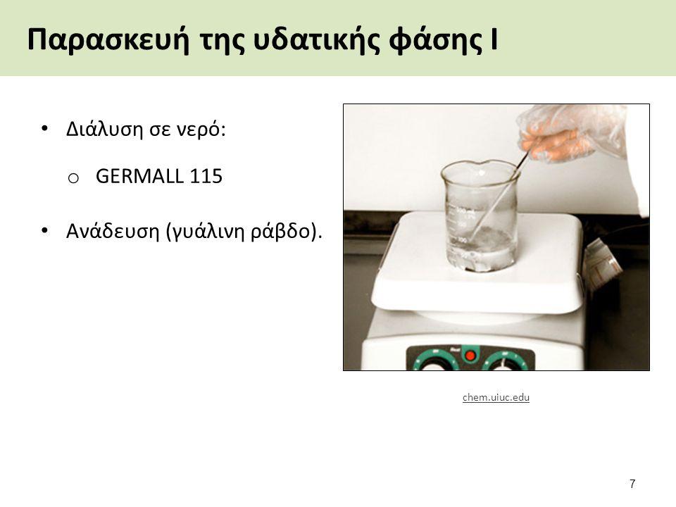 Παρασκευή της υδατικής φάσης ΙΙ 8 Θέρμανση του νερού 85- 90 ο C (πλάκα θέρμανσης).