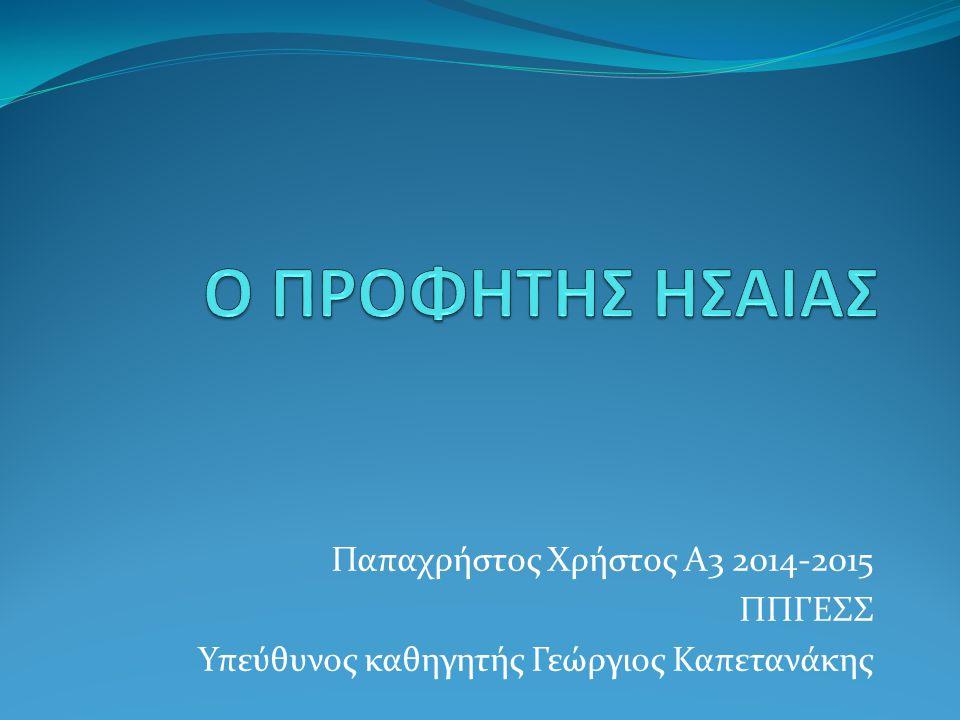 Παπαχρήστος Χρήστος Α3 2014-2015 ΠΠΓΕΣΣ Υπεύθυνος καθηγητής Γεώργιος Καπετανάκης