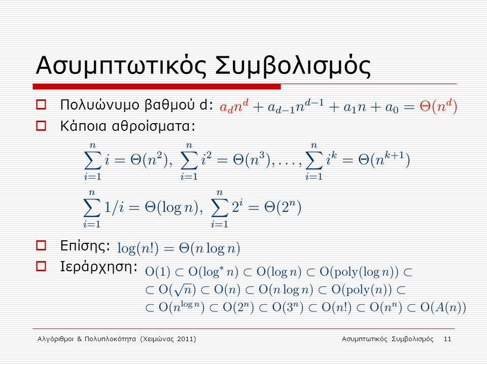 Αλγόριθμοι & Πολυπλοκότητα (Χειμώνας 2011)Ασυμπτωτικός Συμβολισμός 11 Ασυμπτωτικός Συμβολισμός  Πολυώνυμο βαθμού d:  Κάποια αθροίσματα:  Επίσης: 