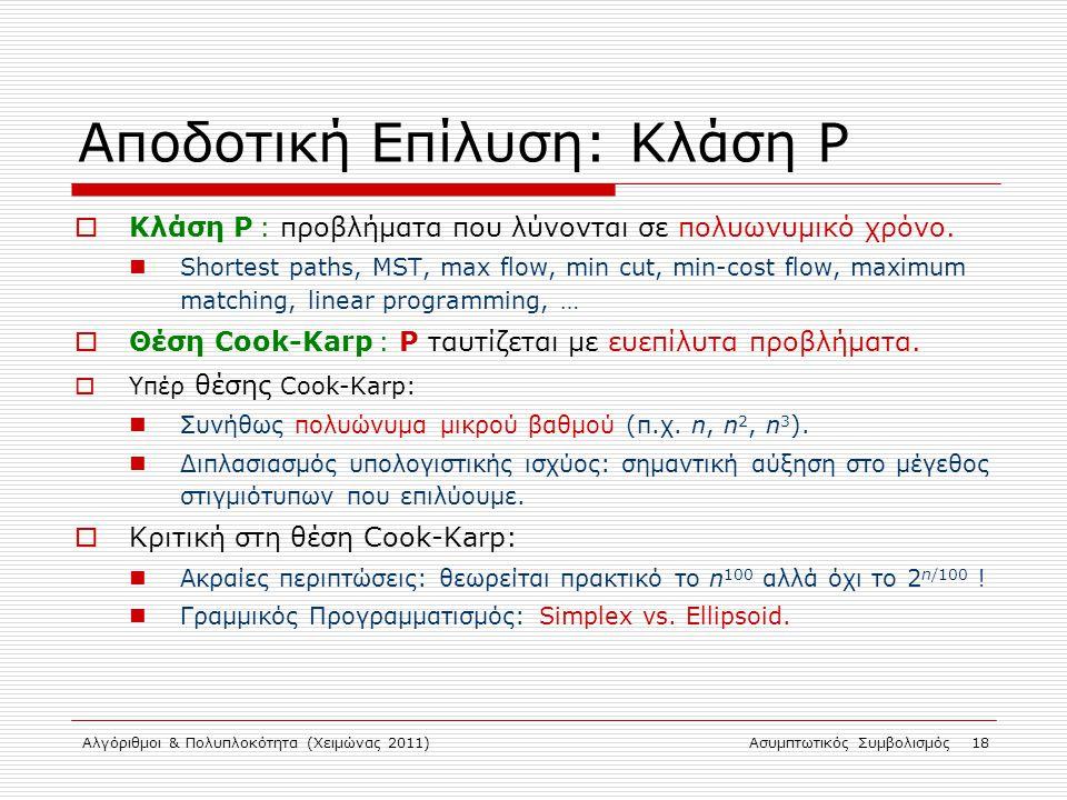 Αλγόριθμοι & Πολυπλοκότητα (Χειμώνας 2011)Ασυμπτωτικός Συμβολισμός 18 Αποδοτική Επίλυση: Κλάση P  Κλάση P : προβλήματα που λύνονται σε πολυωνυμικό χρ