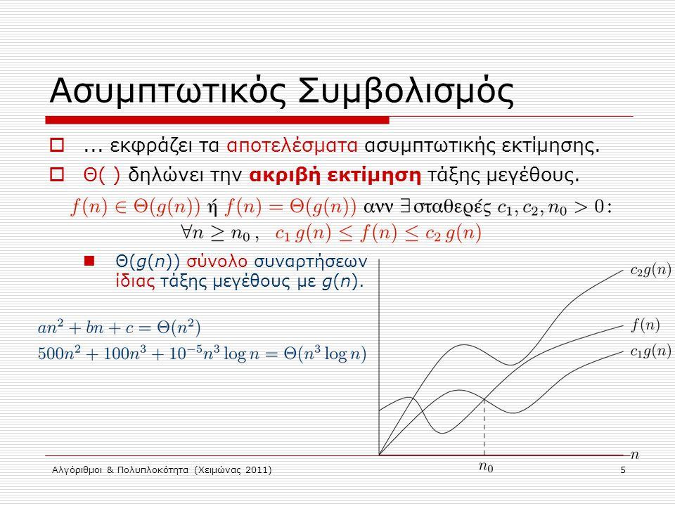 Αλγόριθμοι & Πολυπλοκότητα (Χειμώνας 2011) 6 Ασυμπτωτικός Συμβολισμός Ο  O( ) δηλώνει άνω φράγμα στην τάξη μεγέθους.