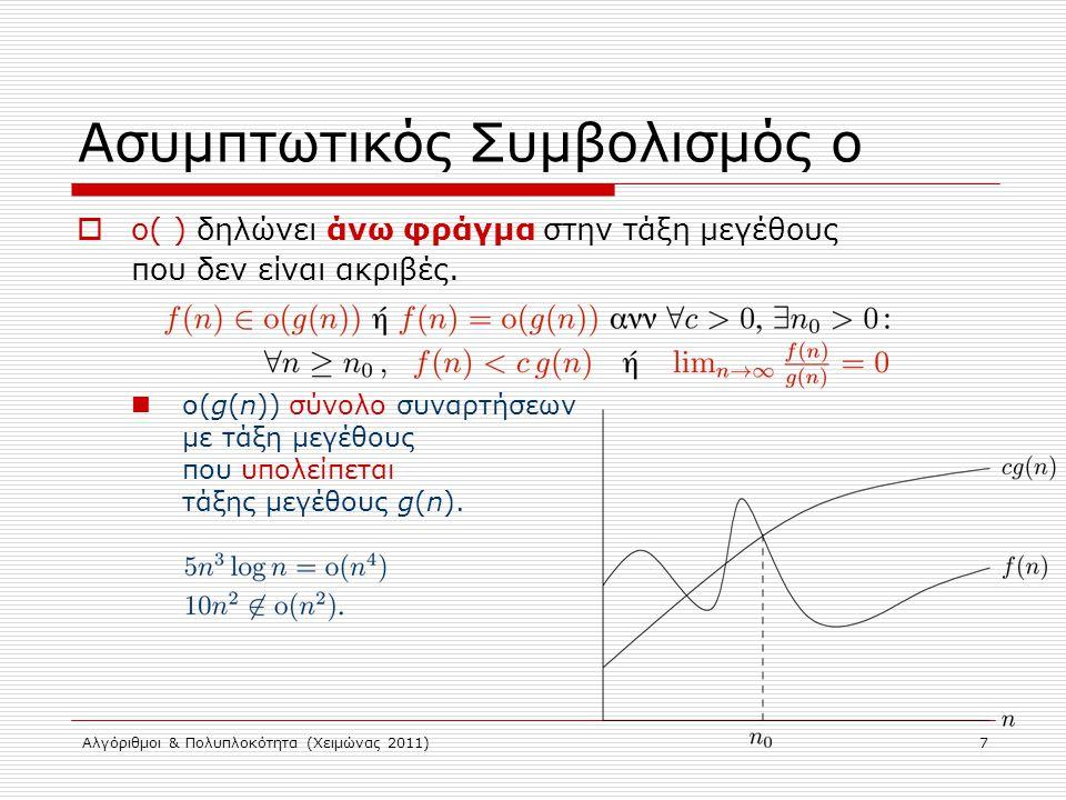 Αλγόριθμοι & Πολυπλοκότητα (Χειμώνας 2011) 7 Ασυμπτωτικός Συμβολισμός ο  ο( ) δηλώνει άνω φράγμα στην τάξη μεγέθους που δεν είναι ακριβές. ο(g(n)) σύ