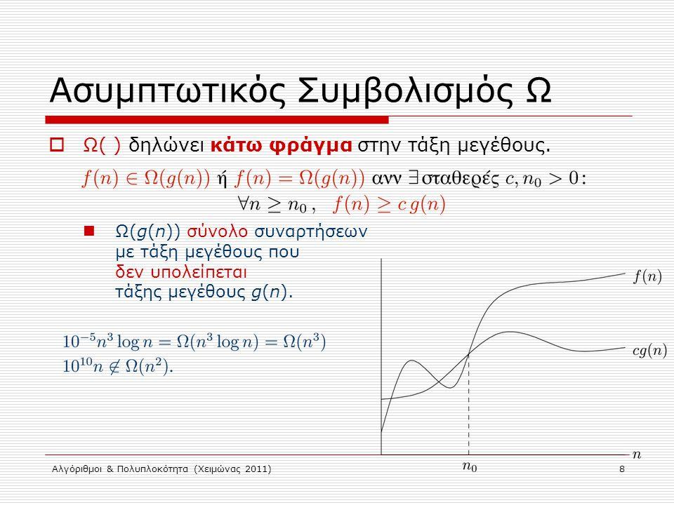 Αλγόριθμοι & Πολυπλοκότητα (Χειμώνας 2011) 8 Ασυμπτωτικός Συμβολισμός Ω  Ω( ) δηλώνει κάτω φράγμα στην τάξη μεγέθους. Ω(g(n)) σύνολο συναρτήσεων με τ