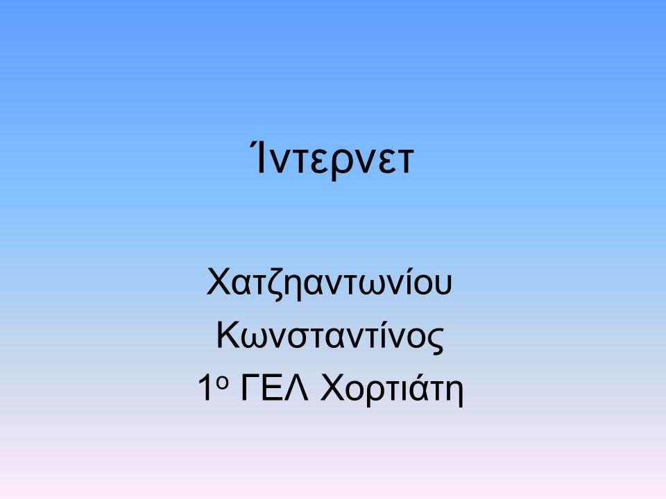 Ίντερνετ Χατζηαντωνίου Κωνσταντίνος 1 ο ΓΕΛ Χορτιάτη