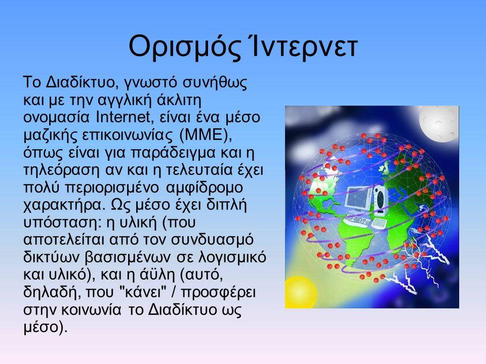 Ορισμός Ίντερνετ Το Διαδίκτυο, γνωστό συνήθως και με την αγγλική άκλιτη ονομασία Internet, είναι ένα μέσο μαζικής επικοινωνίας (ΜΜΕ), όπως είναι για παράδειγμα και η τηλεόραση αν και η τελευταία έχει πολύ περιορισμένο αμφίδρομο χαρακτήρα.