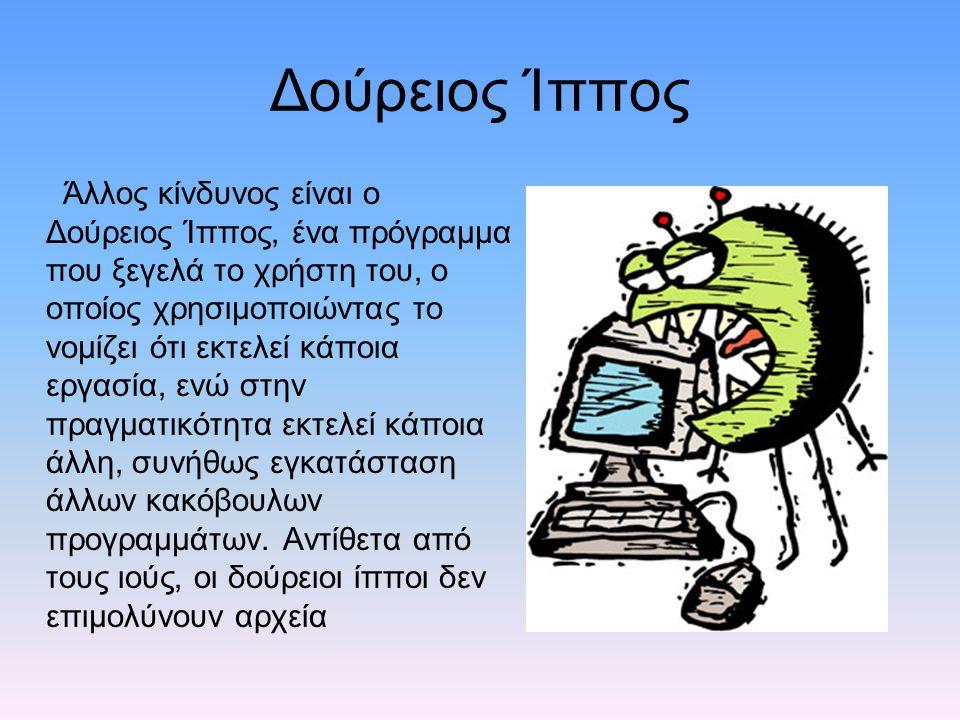 Πρόκληση ζημιών σε προσωπικά δεδομένα Στην κατηγορία αυτή υπάγονται τα κακόβουλα μηνύματα ηλεκτρονικού ταχυδρομείου.