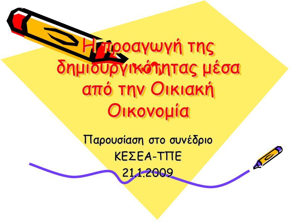 Η προαγωγή της δημιουργικότητας μέσα από την Οικιακή Οικονομία Παρουσίαση στο συνέδριο ΚΕΣΕΑ-ΤΠΕ21.1.2009