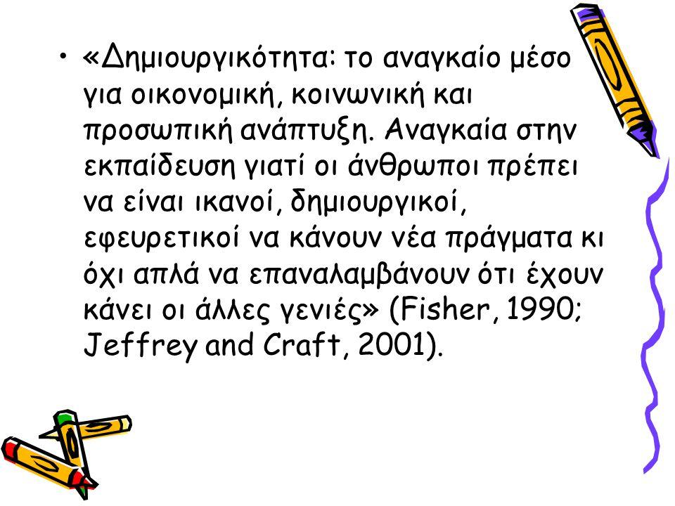 «Δημιουργικότητα: το αναγκαίο μέσο για οικονομική, κοινωνική και προσωπική ανάπτυξη.