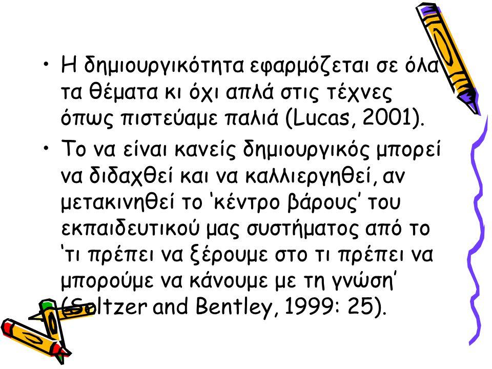 Η δημιουργικότητα εφαρμόζεται σε όλα τα θέματα κι όχι απλά στις τέχνες όπως πιστεύαμε παλιά (Lucas, 2001).