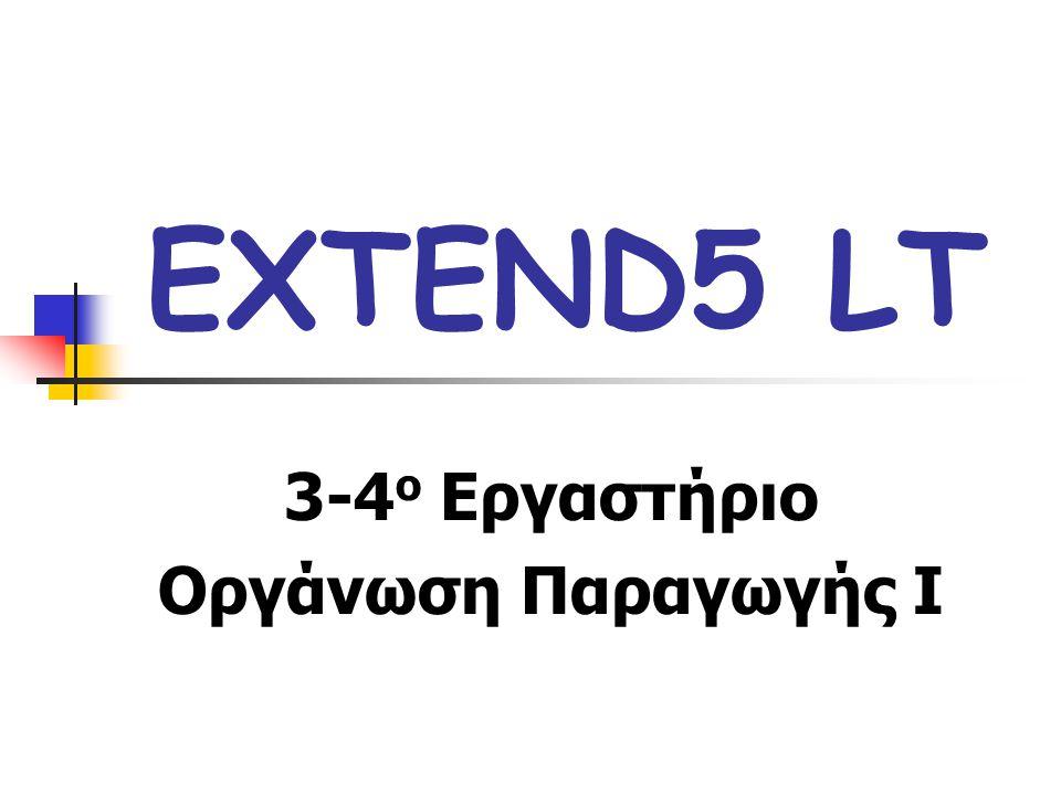 EXTEND5 LT 3-4 o Εργαστήριο Οργάνωση Παραγωγής I