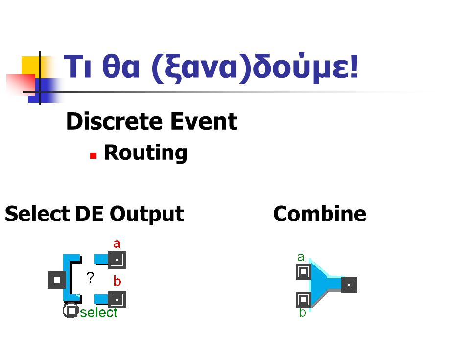 Τι θα (ξανα)δούμε! Discrete Event Routing CombineSelect DE Output