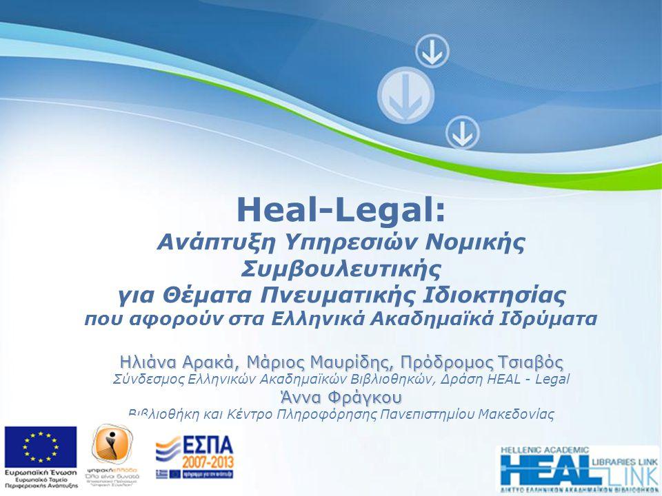 Powerpoint Templates Heal-Legal: Ανάπτυξη Υπηρεσιών Νομικής Συμβουλευτικής για Θέματα Πνευματικής Ιδιοκτησίας που αφορούν στα Ελληνικά Ακαδημαϊκά Ιδρύματα Ηλιάνα Αρακά, Μάριος Μαυρίδης, Πρόδρομος Τσιαβός Σύνδεσμος Ελληνικών Ακαδημαϊκών Βιβλιοθηκών, Δράση HEAL - Legal Άννα Φράγκου Βιβλιοθήκη και Κέντρο Πληροφόρησης Πανεπιστημίου Μακεδονίας