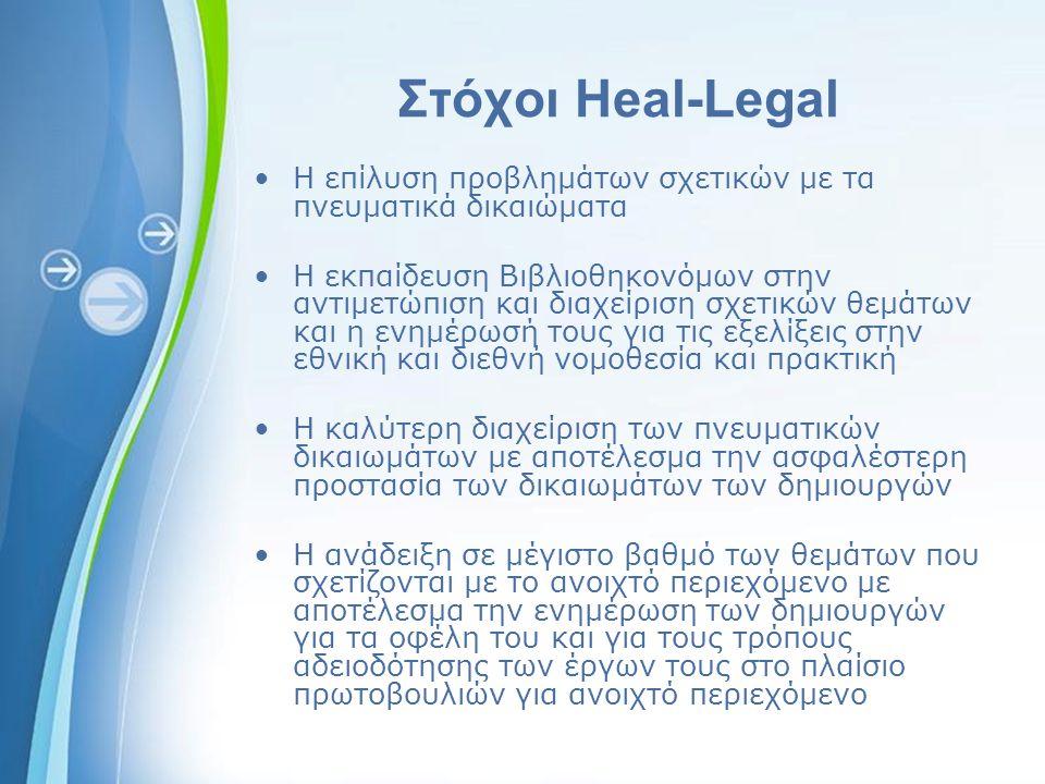 Powerpoint Templates Στόχοι Heal-Legal Η επίλυση προβλημάτων σχετικών με τα πνευματικά δικαιώματα Η εκπαίδευση Βιβλιοθηκονόμων στην αντιμετώπιση και διαχείριση σχετικών θεμάτων και η ενημέρωσή τους για τις εξελίξεις στην εθνική και διεθνή νομοθεσία και πρακτική Η καλύτερη διαχείριση των πνευματικών δικαιωμάτων με αποτέλεσμα την ασφαλέστερη προστασία των δικαιωμάτων των δημιουργών Η ανάδειξη σε μέγιστο βαθμό των θεμάτων που σχετίζονται με το ανοιχτό περιεχόμενο με αποτέλεσμα την ενημέρωση των δημιουργών για τα οφέλη του και για τους τρόπους αδειοδότησης των έργων τους στο πλαίσιο πρωτοβουλιών για ανοιχτό περιεχόμενο