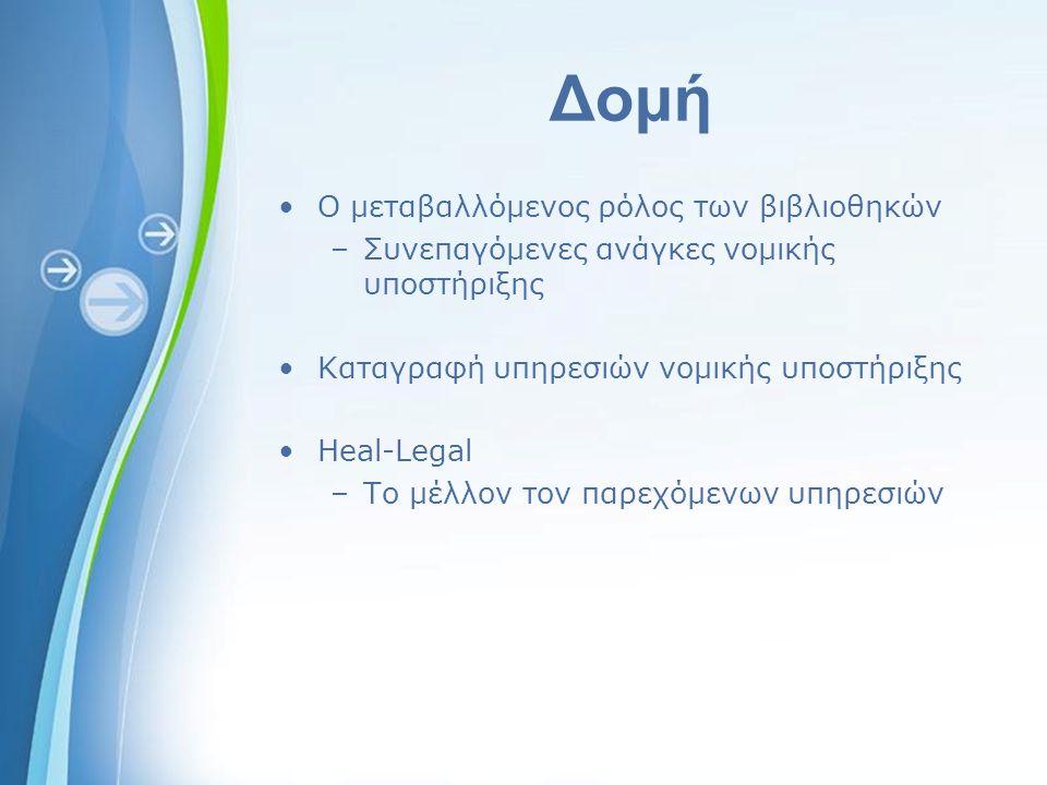 Powerpoint Templates Υπηρεσίες Heal-Legal Τυποποιημένες συμβάσεις και διαδικασίες για τη συνεργασία των Βιβλιοθηκών με άλλους πολιτιστικούς οργανισμούς και οργανισμούς μνήμης (π.χ.